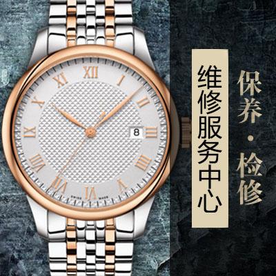 天梭手表偷停的处理方法(图)