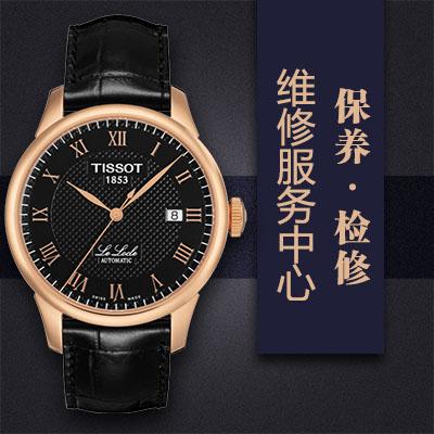 怎样维修保养镀金天梭手表呢(图)