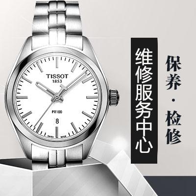 天梭手表电池可以使用多久?需要多久换一次?(图)